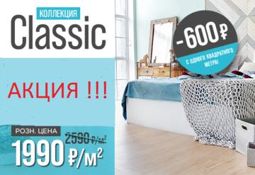 Акция Alpine Floor - 600 руб/м2 !!!