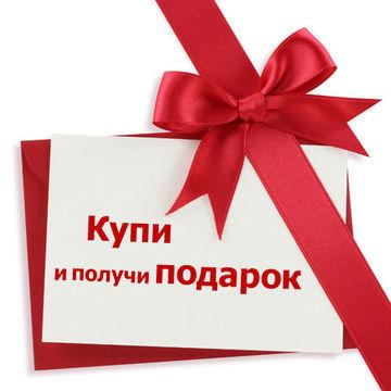 Подарок 300 рублей!