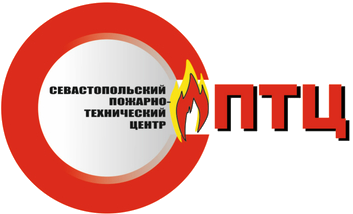 Севастопольский пожарно-технический центр